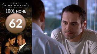 Тысяча и одна ночь 1001 ночь 62 эпизод  raquo; Турецкие сериалы на русском языке, смотреть онлайн без