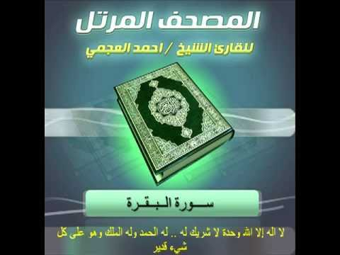 تحميل سورة البقرة احمد العجمي