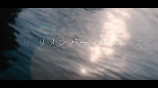【中村ゆりか × 金子大地】 W主演 『タスクとリンコ』主題歌 「リメンバ...