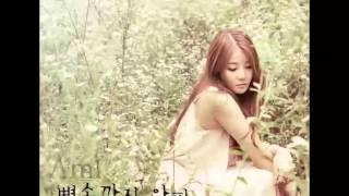 (DL MP3) Ami - 뼛속까지 아파 (Single)