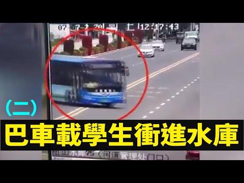 贵州公交坠湖内幕曝光 文章遭当局封杀(图/视频)