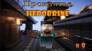 Проклятие Херобрина часть 9 (Возвращение)
