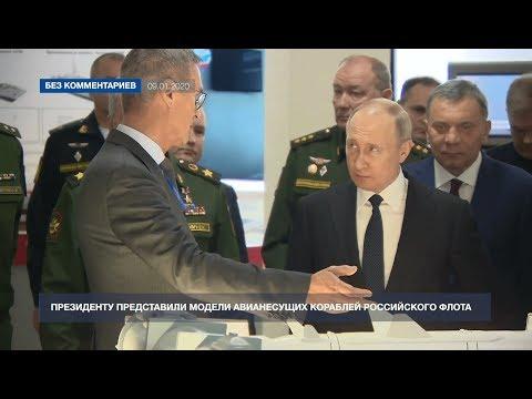 Рабочий визит Владимира Путина в Севастополь