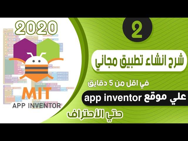شرح انشاء تطبيق مجاني علي موقع App Inventor دورة تعلم انشاء تطبيق علي الأندرويد Youtube