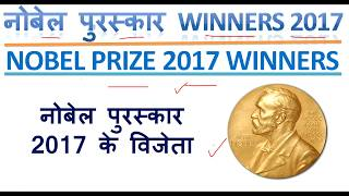 Current affairs nobel prize 2017 winners declared :नोबेल पुरस्कार 2017 winners की घोषणा ! in hindi