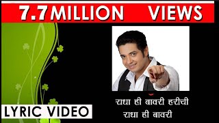 Radha Hi Bawari/ Lyrics video/Swapnil