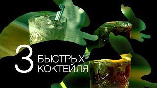 3 быстрых коктейля - [Как бармен]