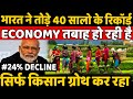 #EconomyCollapse India's GDP growth contracts 23.9% ,First Contraction After 40 Years ?