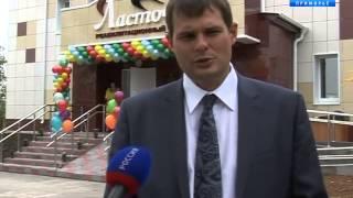 В Анучинском районе Приморья открыт новый реабилитационный центр