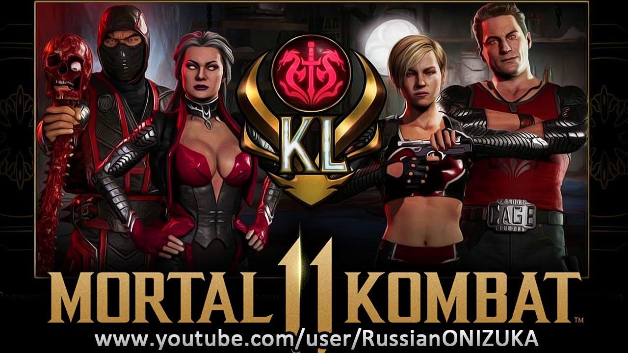 MK11 Ultimate - ПРОЩАЛЬНЫЙ ОБЗОР СКИНОВ - ЛИГА БЕЗЗАКОНИЯ