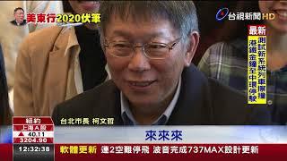 陸生尖銳提問柯回擊:應該說我當中國領導人