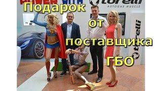 видео где купить Гбо оптом в Киеве