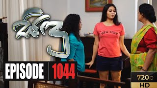 Sidu | Episode 1044 12th August 2020 Thumbnail