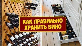 видео Как хранить вино правильно?