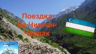 Чимган Чарвак (Горы)
