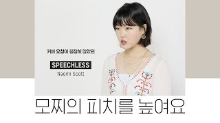 Cover│Speechless - Naomi Scott (From.Aladdin)│모찌의 피치를 높여요