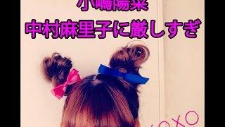 小嶋陽菜さんが中村麻里子さんに対して とても厳しい感じが面白いです。...