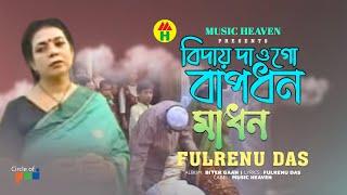 বিদায় দাওগো বাপধন মাধন - Biday Daogo Baapdhon Madhon - Fulrenu Das - Biyer Gaan