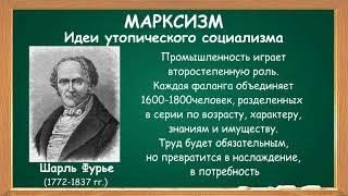 МАРКСИЗМ - Концепции раннего социализма - Идеи утопического социализма