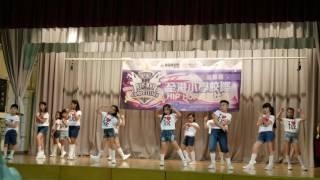 Publication Date: 2017-07-08 | Video Title: 第四屆全港小學校際HIP-HOP舞蹈比賽2017