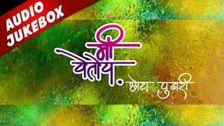 Me Yetoy… Chhota Pudhari Jukebox New Marathi Songs 2018 | Adarsh Shinde, Shyam Kshirsagar