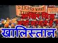 Why Are Sikhs Demanding For Khalistan स ख क य म गत ह ख ल स त न mp3