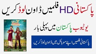 How to Download Free HD Pakistani Latest Movies | Waseem Pardesi