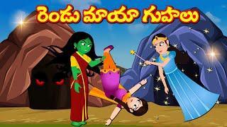 మాయా రెండు గుహలు Two magical caves | Telugu Kathalu | Telugu Story | Bedtime Stories | Moral stories
