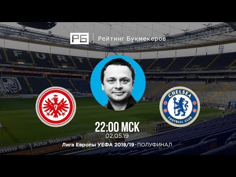 Прогноз и ставка Ильи Казакова: «Айнтрахт» — «Челси»
