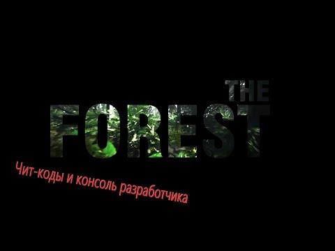Как взломать the forest