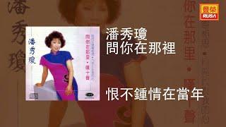 潘秀瓊 - 恨不鍾情在當年 [Original Music Audio]