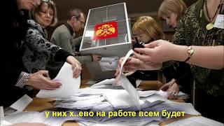 Выборы Путина 2018. Как будут воровать наши голоса