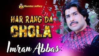 Har Rang Da Chola Singer Imran Abbas|#ImranAbbas|#Jaffary|2019|Saraiki|Mianwali|