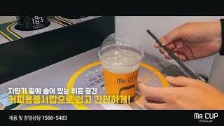 [무인카페창업] 무인커피자판기 미스터컵 공식 홍보 영상