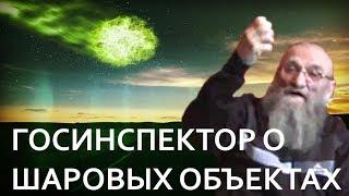 Госинспектор заповедника Рудковский стал очевидцем огненных шаров недалеко от перевала Дятлова