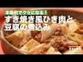 本格的でクセになる!すき焼き風ひき肉と豆腐の煮込みの作り方| How To Make Sukiy…