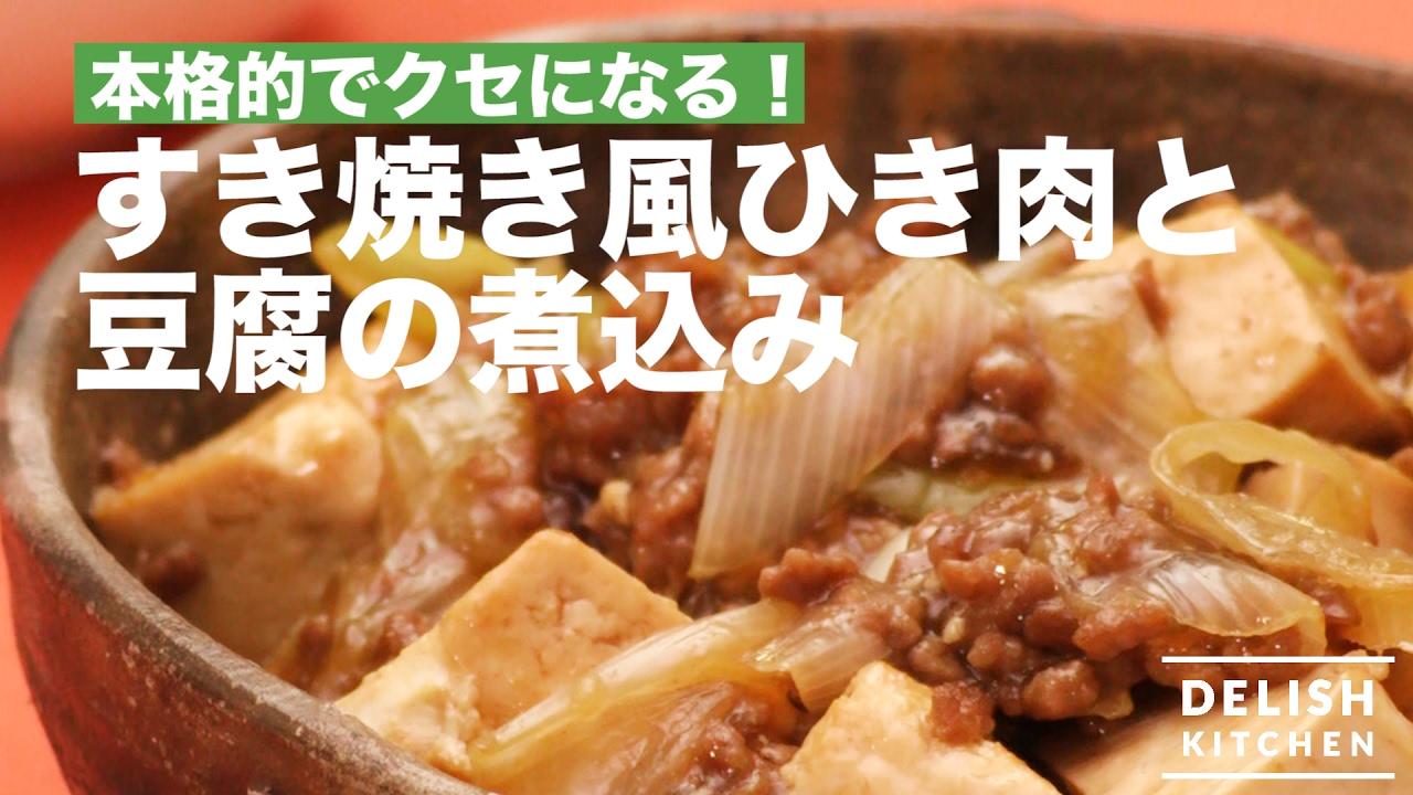 豆腐 合い挽き 肉