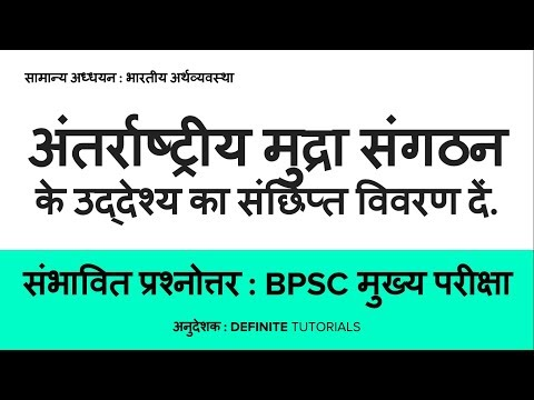 Purpose of the IMF International Monetary Fund(in Hindi) - Expected Question with Model Answer