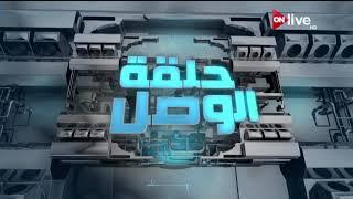 حلقة الوصل - الحلقة الكاملة .. السبت 23 سبتمبر 2017 thumbnail