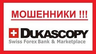 DukasCopy - изучение отзывов о форекс мошенниках ДукасКопи