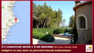 3-х комнатная вилла с 2-мя ваннами в Villa, Denia, Alicante(, 2013-12-06T13:07:27.000Z)