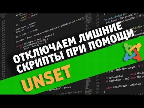 Отключаем лишние скрипты Joomla при помощи PHP функции UNSET