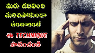 THE MOST POWERFUL TECHNIQUE TO REMEMBER WHAT YOU STUDIED  MEMORY TIPS IN TELUGU