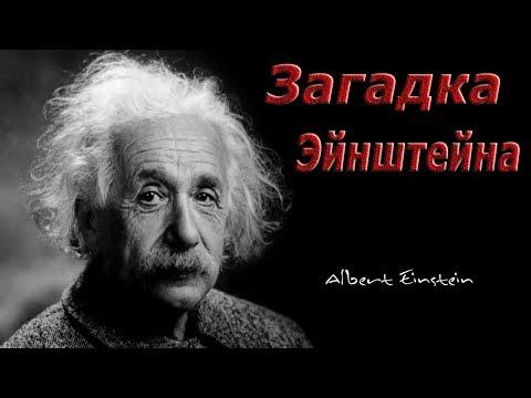 Загадка Эйнштейна! Решает только 10% населения!!!
