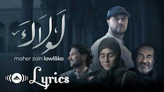 Maher Zain - Lawlaka (Official Lyrics ) |  ماهر زين - لولاك