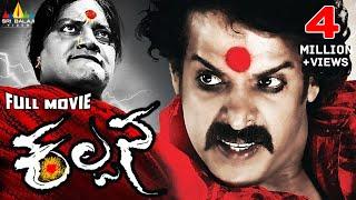 Kalpana (కల్పన) Full Movie || Upendra, Saikumar,Lakshmi Rai || With English Subtitles