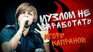 Музлом не заработать #21 - Игорь [IGOR] Капранов (ex-AMATORY) thumbnail