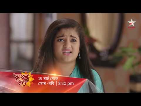 Fagun Bou Star Jalsha | Star Jalsha New Serial | Star Jalsha New Natok | Fagun Bou Comming Serial |
