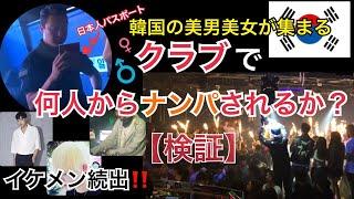 【検証】美男美女ばかりの韓国のクラブで日本人は相手にされるのか?驚きの結果が.....!!