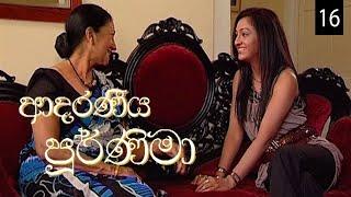 Adaraniya Purnima | Episode 16 ( ආදරණීය පූර්ණිමා ) Thumbnail